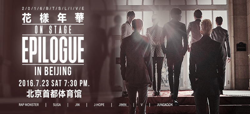 2016 BTS LIVE <花样年华 on stage: epilogue>in beijing
