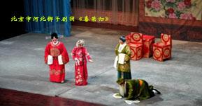 北京市河北梆子剧团《喜荣归》