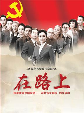 湖北省京剧院京剧《在路上》