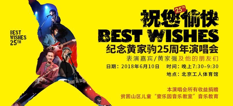 """""""祝您愉快""""纪念黄家驹25周年演唱会"""