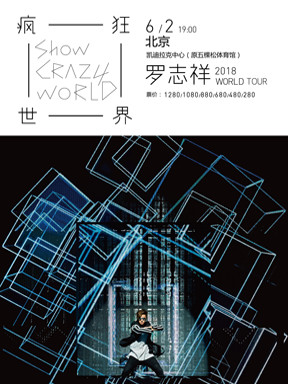 """罗志祥2018""""疯狂世界""""巡回演唱会北京站"""