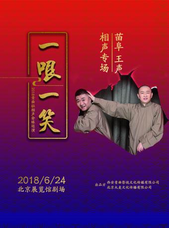 "Mailive—— ""一哏一笑""2018青曲社苗阜王声相声全球巡演北京站"