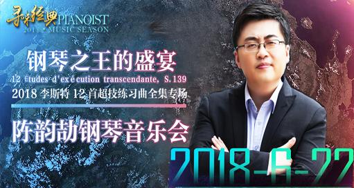 钢琴之王的盛宴—2018陈韵劼李斯特12首超技练习曲全集专场音乐会