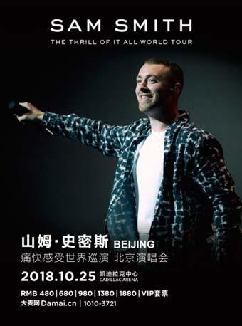 """2018 山姆·史密斯""""痛快感受""""北京演唱会"""