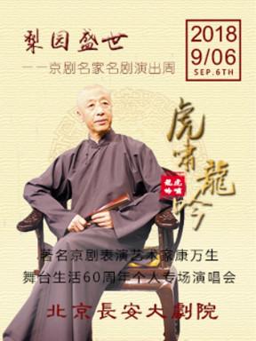 长安大戏院9月6日 《著名京剧表演艺术家康万生舞台生活60周年个人专场演唱会》