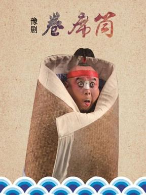 长安大戏院9月14日北京市剧院运营服务平台演出剧目-豫剧《卷席筒》