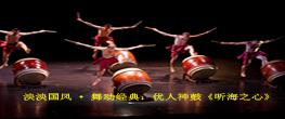 泱泱国风·舞动经典:优人神鼓《听海之心》