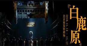 中国话剧新巅峰之作 陕西人艺版《白鹿原》