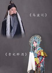 北京京剧院精选剧目展演 京剧《贵妃醉酒》《乌盆记》