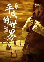 陕西人艺戏剧周 话剧《平凡的世界》