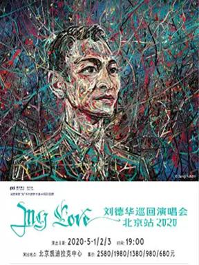 """浦发银联""""我""""系列男性主题卡精彩呈献 """"My Love刘德华巡回演唱会 - 北京站 2020"""""""