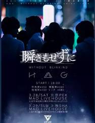 H△G魔女之拥 巡演北京站
