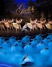 中央芭蕾舞团 芭蕾舞剧《吉赛尔》