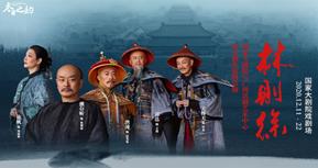 国家大剧院与广州话剧艺术中心联合制作原创话剧《林则徐》