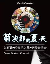 菊次郎的夏天—久石让轻音乐之旅钢琴万博手机下载manbetx