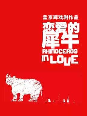 经典戏剧作品《恋爱的犀牛》