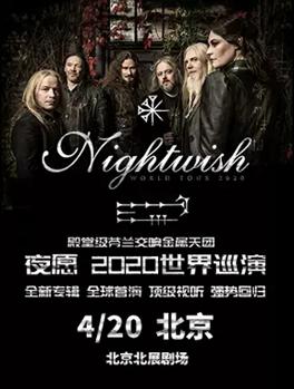 Nightwish 夜愿乐队2020北京站演唱会