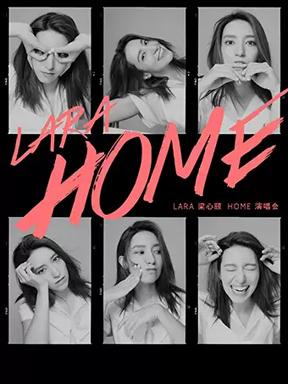 【万有音乐系】LARA 梁心颐 - HOME 演唱会--北京站