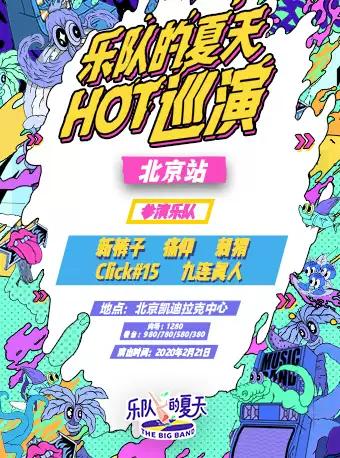乐队的夏天HOT巡演-北京站