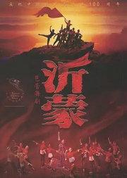 第五届中国国际芭蕾演出季 中央芭蕾舞团 芭蕾舞剧《沂蒙》