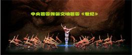 中央芭蕾舞团交响芭蕾《世纪》