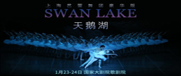 上海芭蕾舞团《天鹅湖》