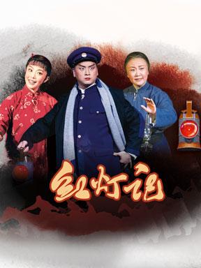 国家京剧院现代京剧《红灯记》
