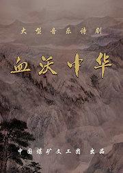 中国煤矿文工团音乐诗剧《血沃中华》
