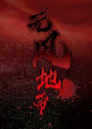 庆祝中国共产党成立100周年:王晓鹰导演作品 大连话剧团 原创剧目《无风地带》