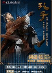 中国歌剧舞剧院大型民族舞剧《孔子》