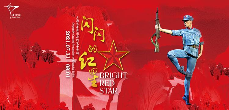 上海芭蕾舞团《闪闪的红星》