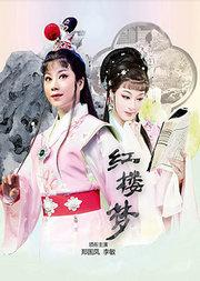 庆祝中国共产党成立100周年:杭州越剧院《红楼梦》