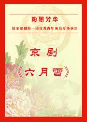 国家京剧院一团优秀青年演员演出 京剧《六月雪》