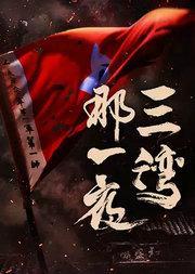 中国国家话剧院演出 话剧《三湾,那一夜》
