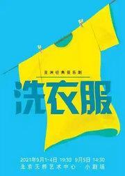 龙马社·亚洲经典音乐剧《洗衣服》中文版