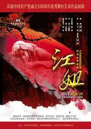 中国歌剧舞剧院版经典民族歌剧《江姐》