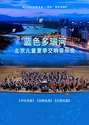 蓝色多瑙河-2021北京儿童夏季交响万博手机下载manbetx