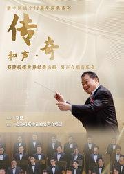 新中国成立72周年庆典系列 和声·传奇—郑健指挥世界经典名歌·男声合唱万博手机下载manbetx
