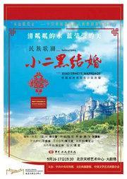 """""""永远跟党走""""—中国歌剧舞剧院民族歌剧舞剧演出季 民族歌剧《小二黑结婚》"""