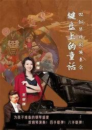 键盘上的童话--双钢琴精彩演奏会
