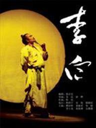 北京人民艺术剧院演出话剧《李白》