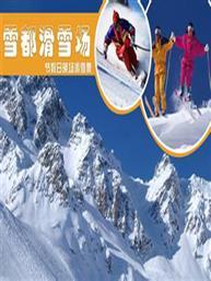 雪都滑雪门票
