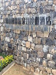 权金城渔山国际温泉谷