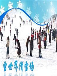 雪世界滑雪门票