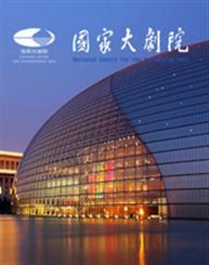 漫步经典:中国国家芭蕾舞团交响乐团音乐会