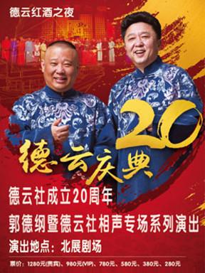 德云社20周年闭幕庆典