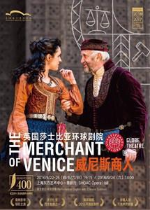 英国莎士比亚环球剧院 原版英文话剧《威尼斯