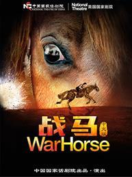 中国国家话剧院出品●演出《战马》