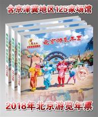 2019年锦绣江山北京游览年票