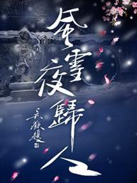 2017国家大剧院国际戏剧季开幕:国家大剧院制作话剧《风雪夜归人》